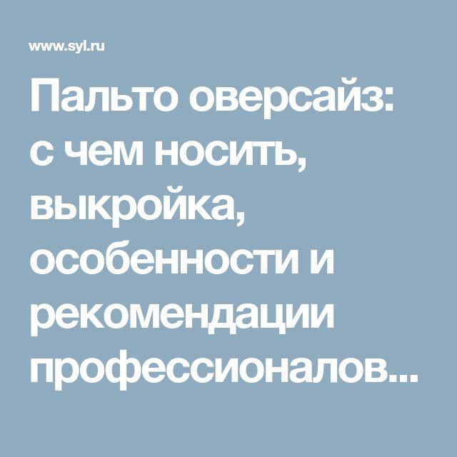 Пальто оверсайз: с чем носить, выкройка, особенности и рекомендации профессионалов :: SYL.ru