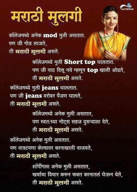 50 best Marathi Suvichar images on Pinterest | Jokes sms ...