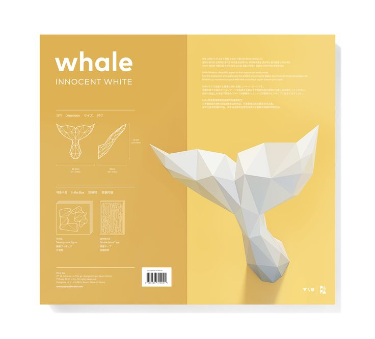 PAPA Whale White Package Back | Play Art. Polygon Art. Do Art Yourself.