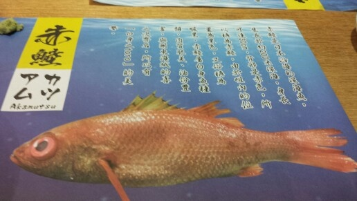 Trying Akamutsu fish also known as white toro deep sea fish lives 200m in the sea. Only hk$9 at itamae sushi