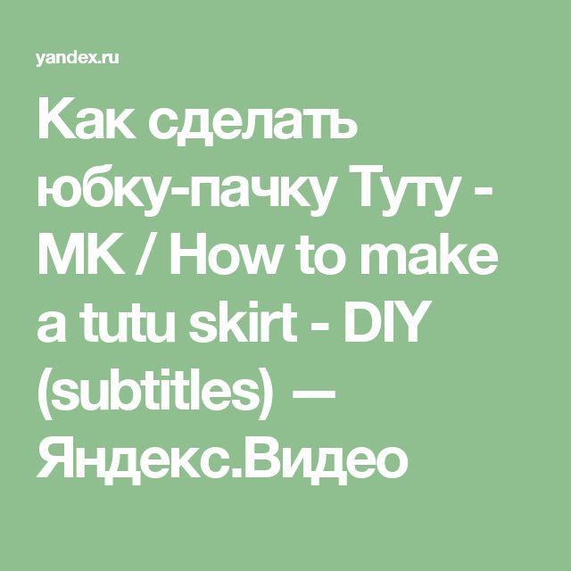 Как сделать юбку-пачку Туту - МК / How to make a tutu skirt - DIY (subtitles) — Яндекс.Видео
