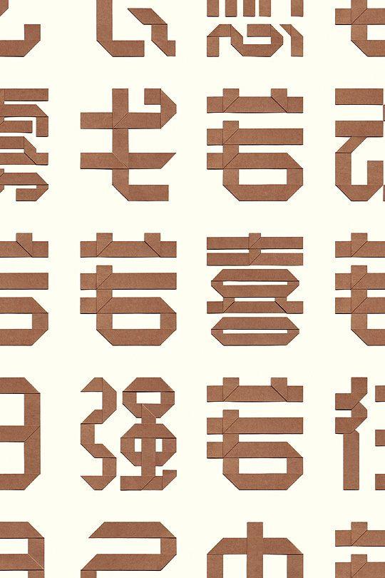 Japanese typography / Origami Japanese font
