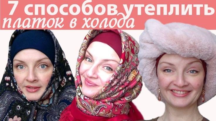Как завязать платок на голове зимой В МОРОЗЫ)Павловопосадские платки, ор...