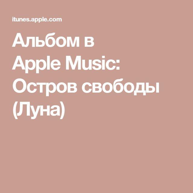 Альбом в AppleMusic: Остров свободы (Луна)