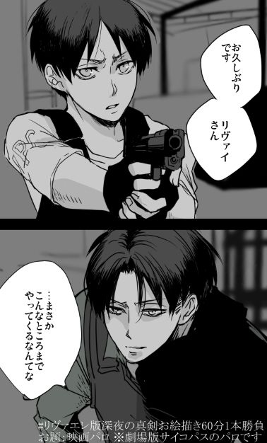 *tilts my head* you wouldn't shoot me would you? ((open RP Eren is a cop and levi is a criminal))