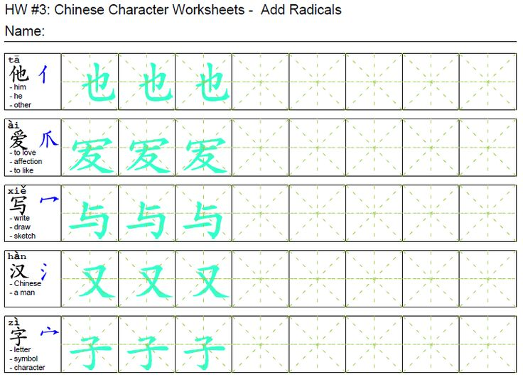 chinese writing sheets My husband and i looked around the internet for worksheets for the kids to practice writing with that's why i started making my own chinese worksheets for kids.