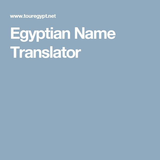 Egyptian Name Translator