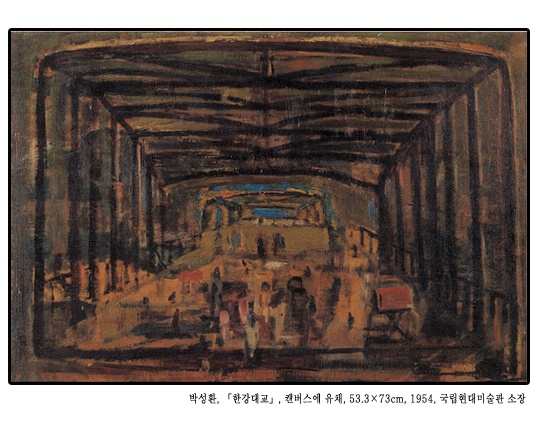 """이 그림은 박성환의 <한강대교>라는 작품입니다.전쟁이 발발하자 수많은 피난민이 한강 다리를 건너고 있었습니다. 그런데 갑자기 한강 다리가 폭파됩니다. 아비규환. 500-800명에 달하는 사람들이 그 자리에서 목숨을 잃었습니다. 박성환(1919-2000)의 「한강대교」(1954)는 전쟁으로 끊어진 한강 인도교가 복구되기 전의 모습으로, 사람들이 다리를 건너는 광경을 담고 있습니다. 화가는 훗날 이 그림을 두고 """"중간에 끊어진 다리의 형체에서 전쟁의 참상과 우리 시대의 비극적인 단면을 볼 수 있었다""""고 회고합니다. 이 그림의 특징은 현실적인 소재임에도 표현은 거의 추상화에 가깝다는 점입니다. 창살처럼 둘러쳐진 검은 선들의 연속이 그렇고, 빠른 붓터치로 표현한 인물들이 그렇습니다. 이런 구조가 당시의 상황을 무겁게 전해줍니다. 하지만 이 그림에서 화가의 말처럼 전쟁의 참상과 비극적인 단면을 '절절하게' 감지하기란 쉽지 않습니다. 그림의 조형성이 주제보다 우위에 있기 때문인 것…"""