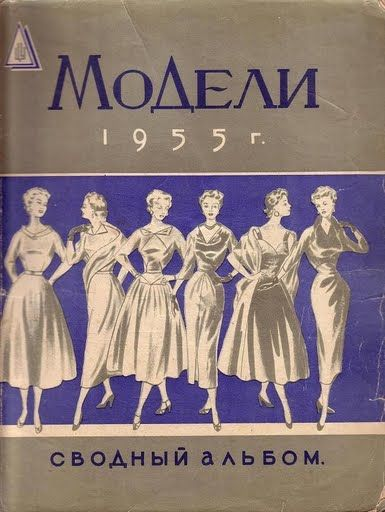revista moda 1955 - Raquel Artes 1 - Álbumes web de Picasa