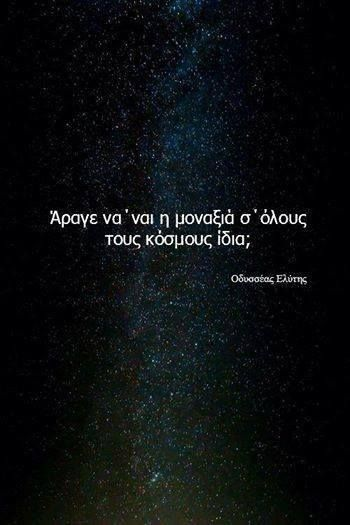 Greek quotes poetry elytis