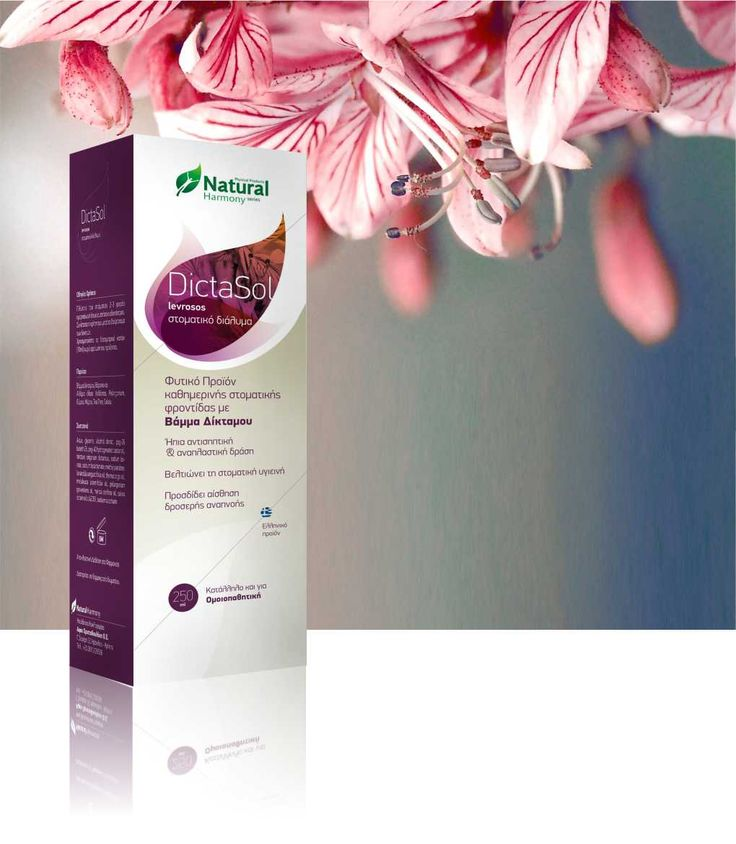 Ανανεωμένη συσκευασία για σειρα προϊοντων απο την Natural Harmony Ltd #redesign / #leftgraphic /