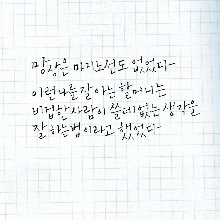 홍희정, <시간 있으면 나 좀 좋아해줘> 中