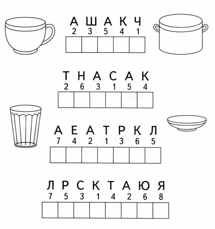 Расставь буквы по порядку в соответствии с цифрами