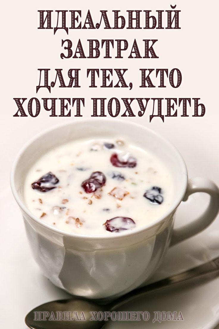 Das perfekte Frühstück für alle, die abnehmen wollen   – Лайфхаки