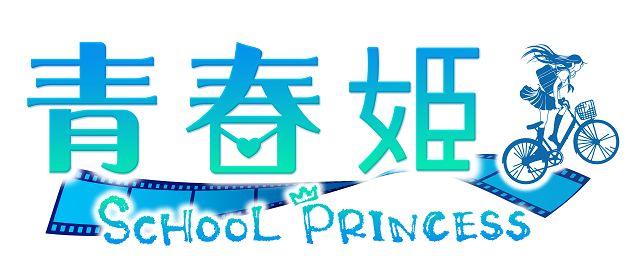 gumi、『青春姫 SCHOOL PRINCESS 』を7月30日15時でサービス終了 | Social Game Info