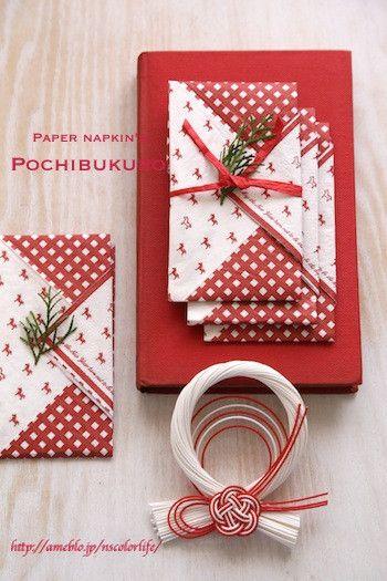★お正月準備・ペーパーナプキンでポチ袋 |インテリアと暮らしのヒント