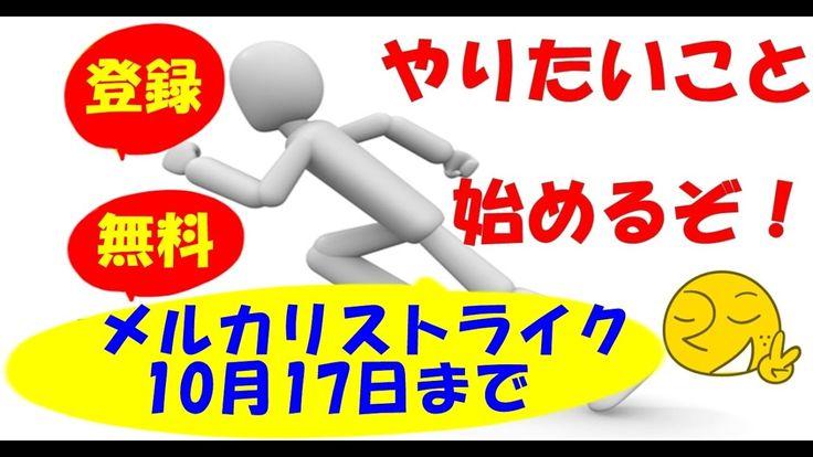 メルカリ 最強ツール メルストライク 完全無料  【お試し期間0円】 申込