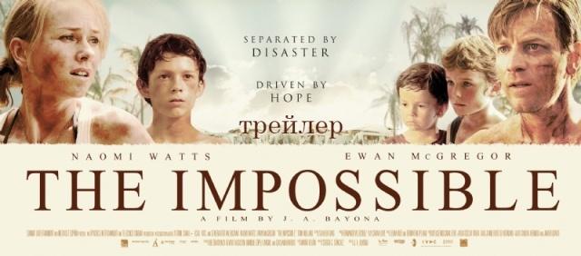 Cineast: Невозможное / The Impossible / Трейлер (рус.)