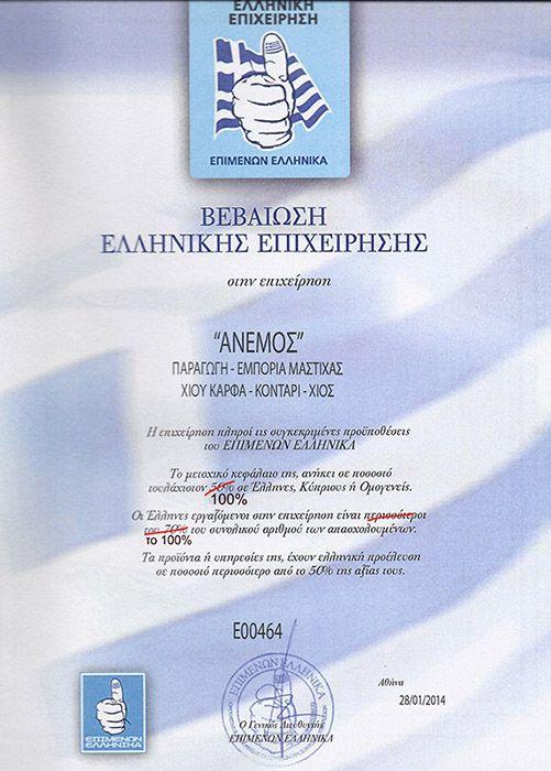 ANEMOS Χιώτικα προϊόντα με φυσική μαστίχα Χίου, Ελληνικά παραδοσιακά προϊόντα.