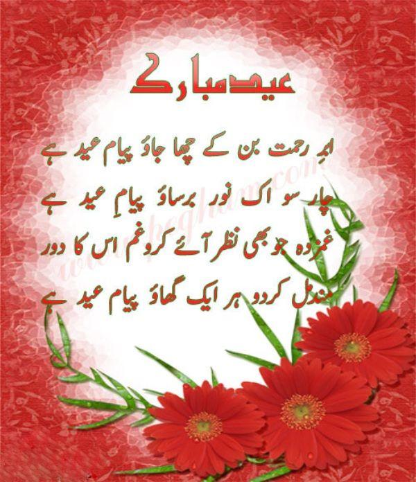Eid ul Adha Mubarak Wishes in Urdu  in English