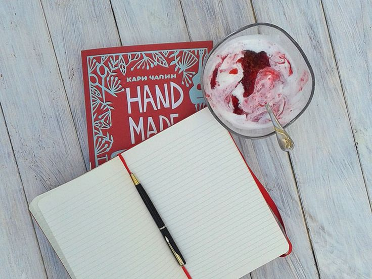 Handmade. Придумай и сделай бизнес своими руками. Кари Чапин. Отзыв о книге…