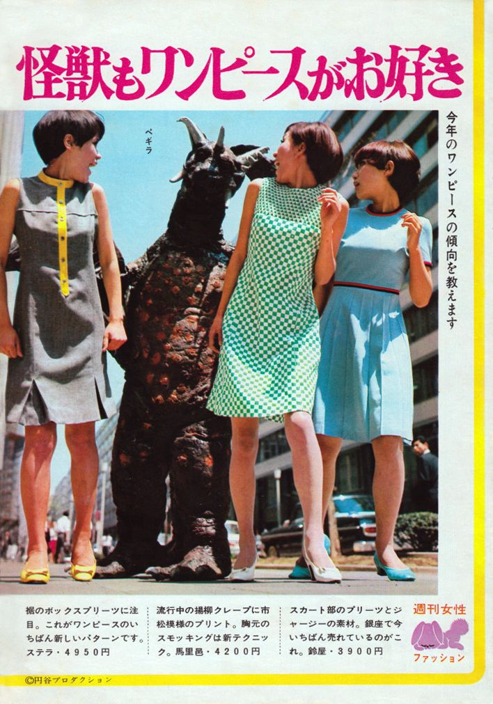 Kaiju themed fashion spread from 1967 issue of Women's Weekly