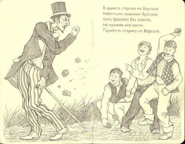 ЛИМЕРИКИ ЭДВАРДА ЛИРА Федор Ионин