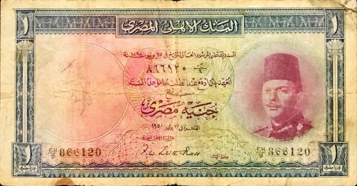 National Bank of Egypt, 1 Pound, King Farouk, 1950,LEITH ROSS signature
