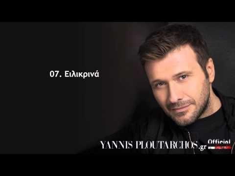 07. Ειλικρινά - Γιάννης Πλούταρχος / Eilikrina - Giannis Ploutarxos