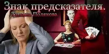 "Татьяна Полякова "" Знак предсказателя"