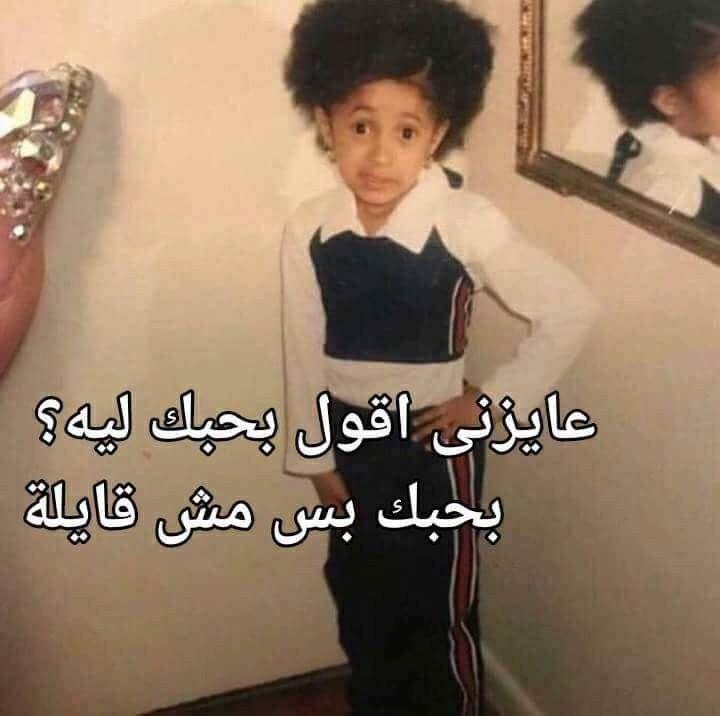 Haaya Haddou Funny Words Funny Arabic Quotes Funny Dude