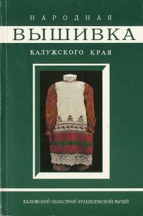 Эскиз орнамента по мотивам вышивки русского народного костюма. 5-й класс