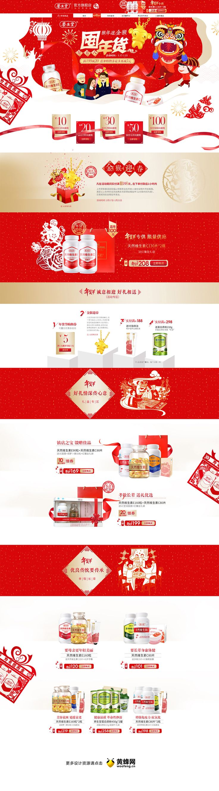 养生堂保健食品新年店铺首页设计,来源自黄蜂网http://woofeng.cn/