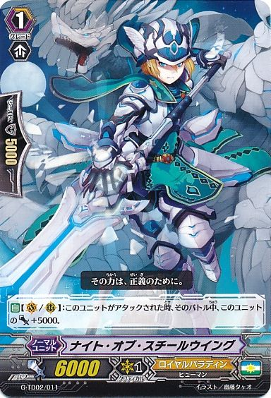 Knight of Steel Wing - Cardfight!! Vanguard Wiki