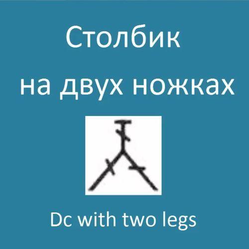 Столбик на двух ножках