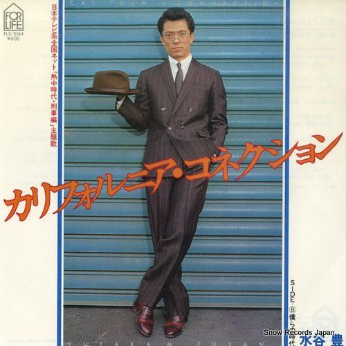水谷豊 - カリフォルニア・コネクション のレコード買取ます。中古レコード買取りならスノー・レコードへ。ご不要の中古LPレコード買い取ります。