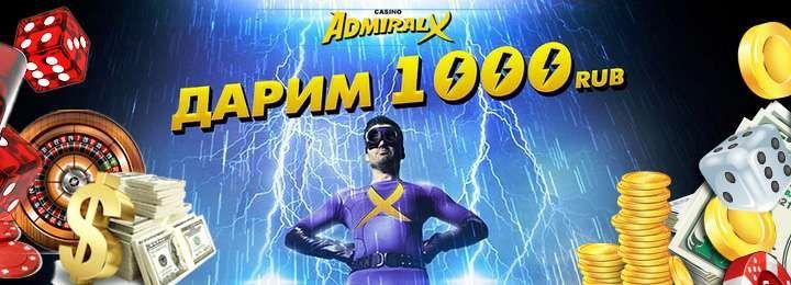 Как получить бездепозитный бонус 1000 рублей в Адмирал Х?