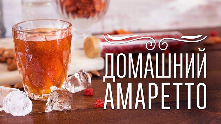 Как сделать Амаретто дома [Cheers! | Напитки] Пусть этот рецепт Амаретто станет вашей визитной карточкой. Сделайте этот пьянящий напиток дома! #amaretto#alco#recipe#tasty#drink