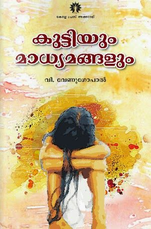 kambikathakalonline malayalam pdf online reading