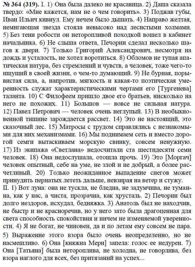 Гдз по русскому 10-11 классы