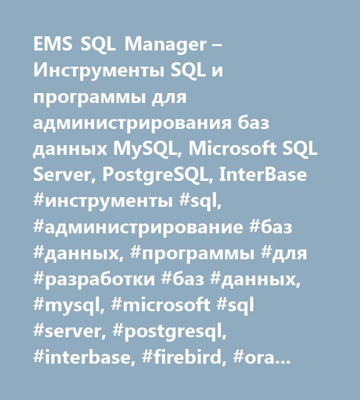 EMS SQL Manager – Инструменты SQL и программы для администрирования баз данных MySQL, Microsoft SQL Server, PostgreSQL, InterBase #инструменты #sql, #администрирование #баз #данных, #программы #для #разработки #баз #данных, #mysql, #microsoft #sql #server, #postgresql, #interbase, #firebird, #oracle, #db2, #dbisam…