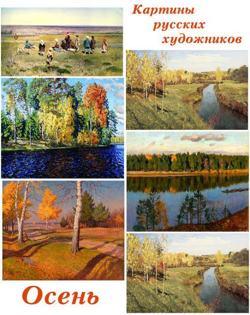 Играем до школы: Картины русских художников Осень