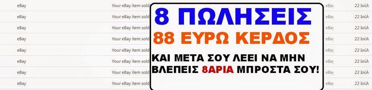 D.s.Domination-eBay-Amazon: ΑΚΟΜΑ ΜΙΑ ΑΠΙΣΤΕΥΤΗ ΜΕΡΑ!8 ΠΩΛΗΣΕΙΣ 88 ΕΥΡΩ ΚΕΡΔΟΣ...