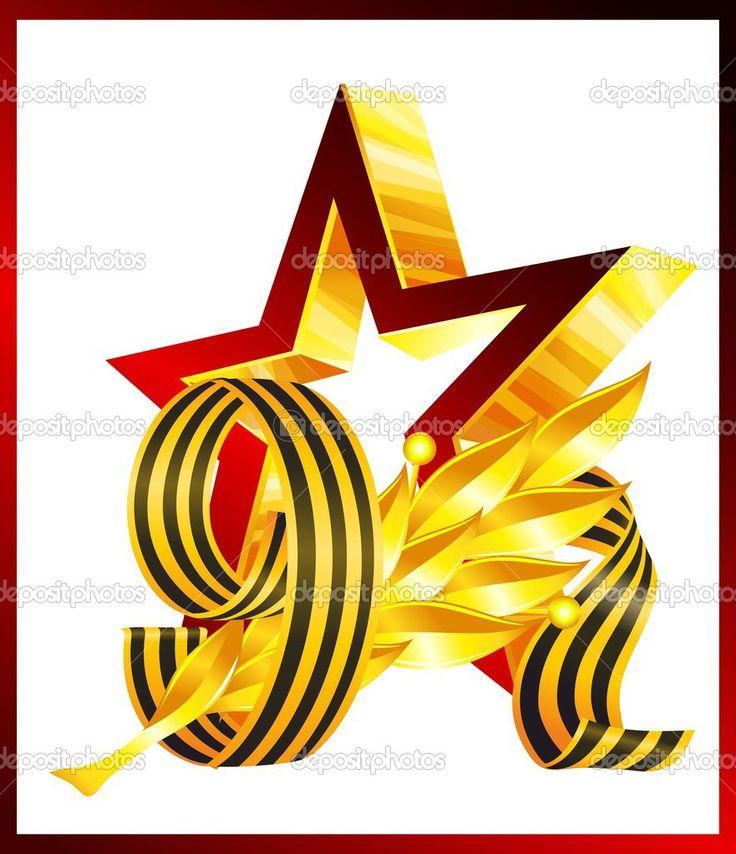 День Победы 9 мая поздравительные карточки - Стоковая иллюстрация: 23575127