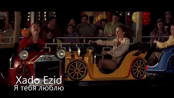 Xado Ezid - Я тебя люблю ДО МУРАШЕК / 2016 Подключитесь и Слушайте лучшие онлайн интернет-радио. www.arm-radio.com