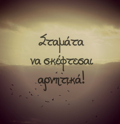 Σταμάτα επιτέλους!!! #Greek #Quote  Please like, comment, and share! <3Make sure to follow me on facebook and pinterest.  www.facebook.com/alovingmom29 //