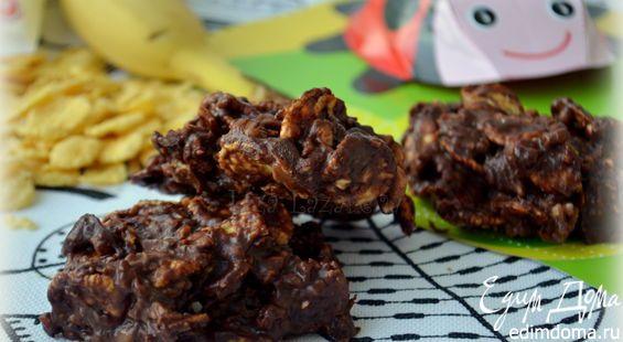 100 г вашего любимого шоколада 2 стакана кукурузных хлопьев для завтрака (сухой завтрак, можно взять шоколадный или рисовые хлопья) 1 спелый...
