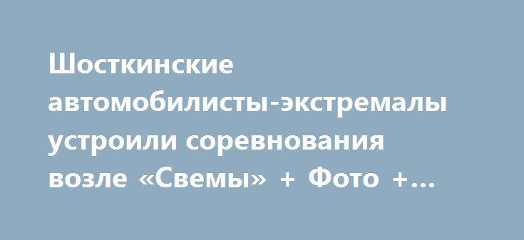 Шосткинские автомобилисты-экстремалы устроили соревнования возле «Свемы» + Фото + Видео  http://shostka.info/shostkanews/shostkinskie_avtomobilisty-ekstremaly_ustroili_sorevnovaniya_vozle_svemy_foto  Вчера вечером, 3 декабря, впервые в нашем городе прошли соревнования по дрифту. Их устроителем стала общественная организация «Шостка Авто»