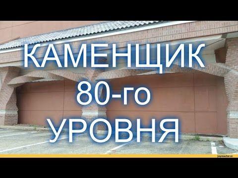 Каменщики 80-го уровня!!! НЕТ законов физики - YouTube