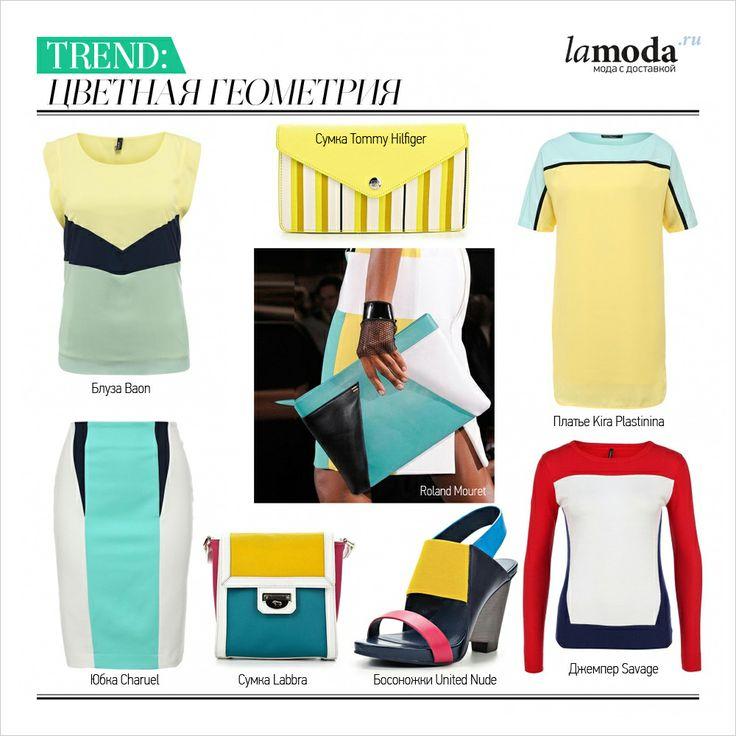 ТРЕНД: ЦВЕТНАЯ ГЕОМЕТРИЯ #весналето2014, #мода, #fashion, #стиль,#тренд, #lamania, #totallook, #versace, #kira_plastinina, #savage  Лето наступило внезапно! Выбираем вещи, украшенные цветными геометрическими вставками. Особенно актуально и ярко смотрятся сезонный жёлтый в сочетании с голубым или зелёным цветом.  https://vk.com/lamodaru?w=wall-24190570_29319